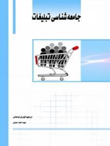 جامعه شناسی تبلیغات نویسنده ابراهیم گودرزی فراهانی و سید احمد حسنی